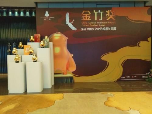 中国文化IP需持续创新 设计力、创作力、传播力缺一不可