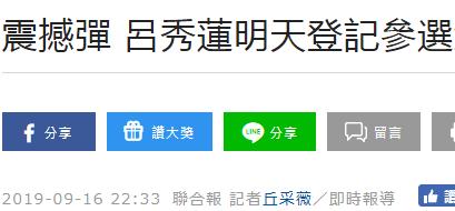 台媒:台当局前副领导人吕秀莲称要参选2020