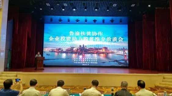 滨州市工商联赴重庆开展东西部扶贫