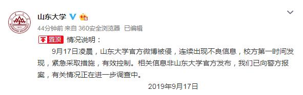 山东大学:微博被侵 不良信息非官方发布