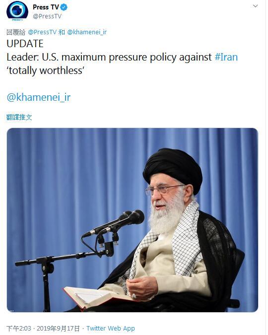 快讯!伊朗最高领袖哈梅内伊:伊朗永远不会与美国进行谈判