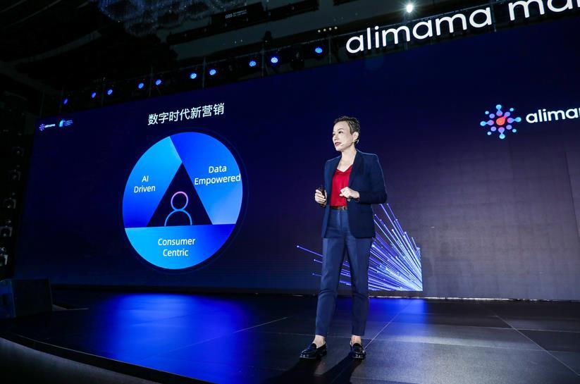 阿里妈妈提出数字时代新营销:用数据智能做运营