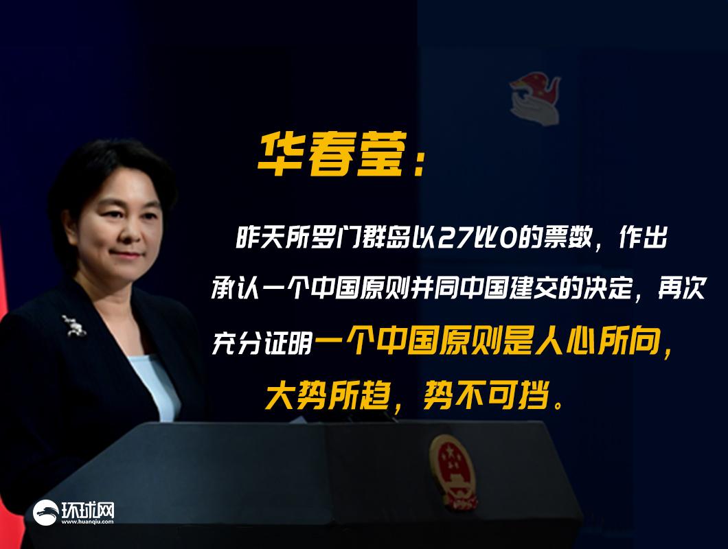 中国何时与所罗门群岛正式建交?外交部回应