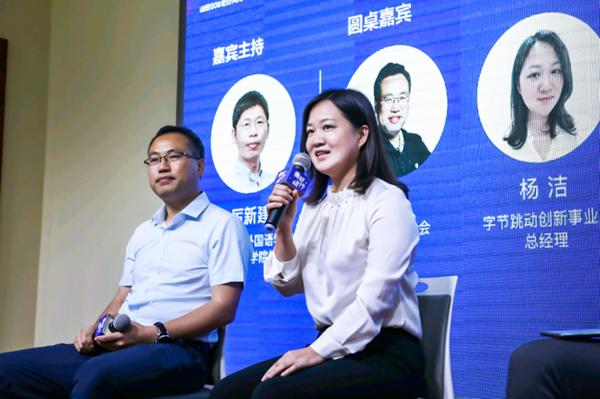中国扶贫基金会与字节跳动扶贫共话文旅扶贫
