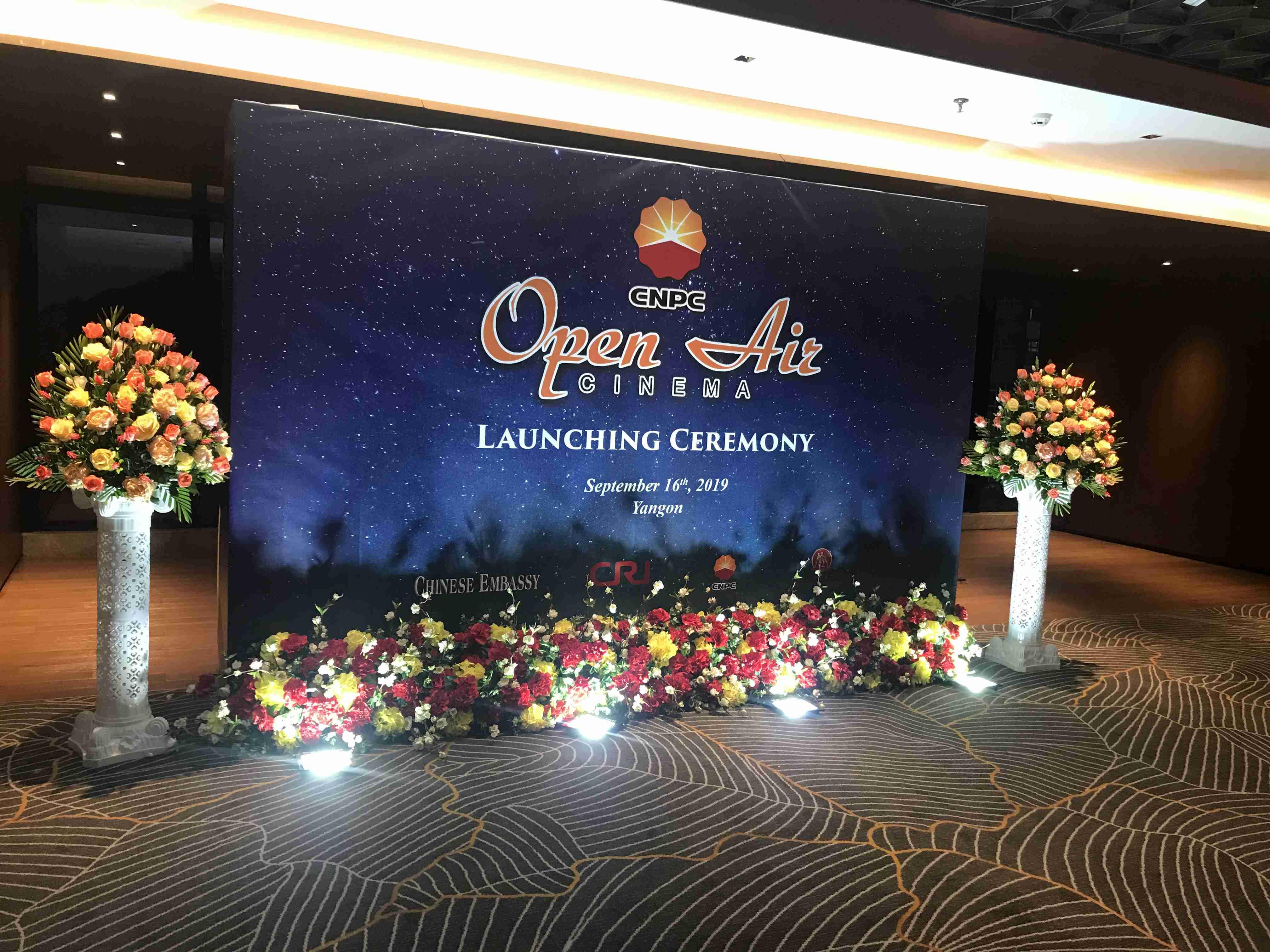 中石油在缅甸举办露天电影院下乡活动