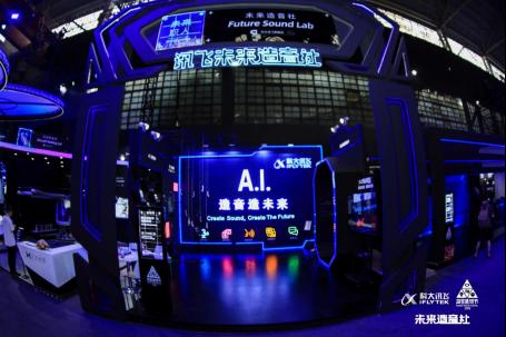 科大讯飞跨界淘宝造物节,开拓A.I.+文娱的更多可能