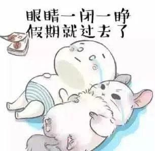 明年国庆和中秋是同一天!那休几天?