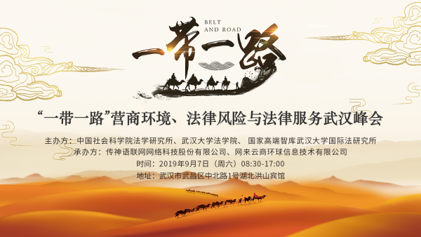 """""""'一带一路'营商环境、法律风险与法律服务武汉峰会(2019)""""在汉成功召开"""