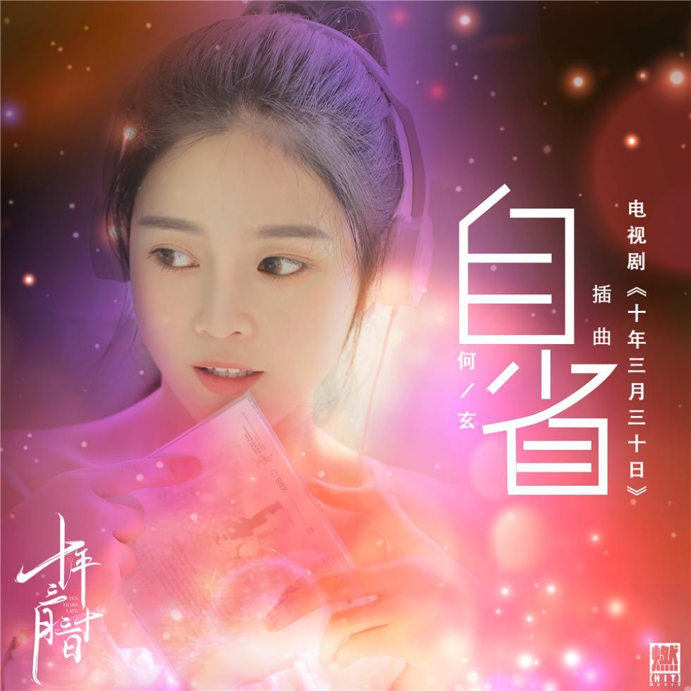 新生代元气歌手何玄首发OST 《十年三月三十日》以女性视角再发动情插曲