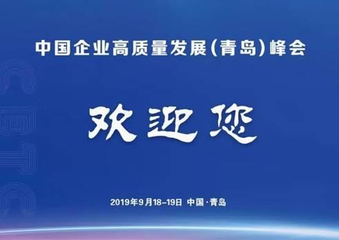 <b>预告| 中国企业高质量发展(青岛)峰会即将开幕</b>