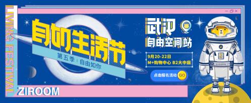 自如生活节武汉站即将开幕,一场72小时的限时狂欢