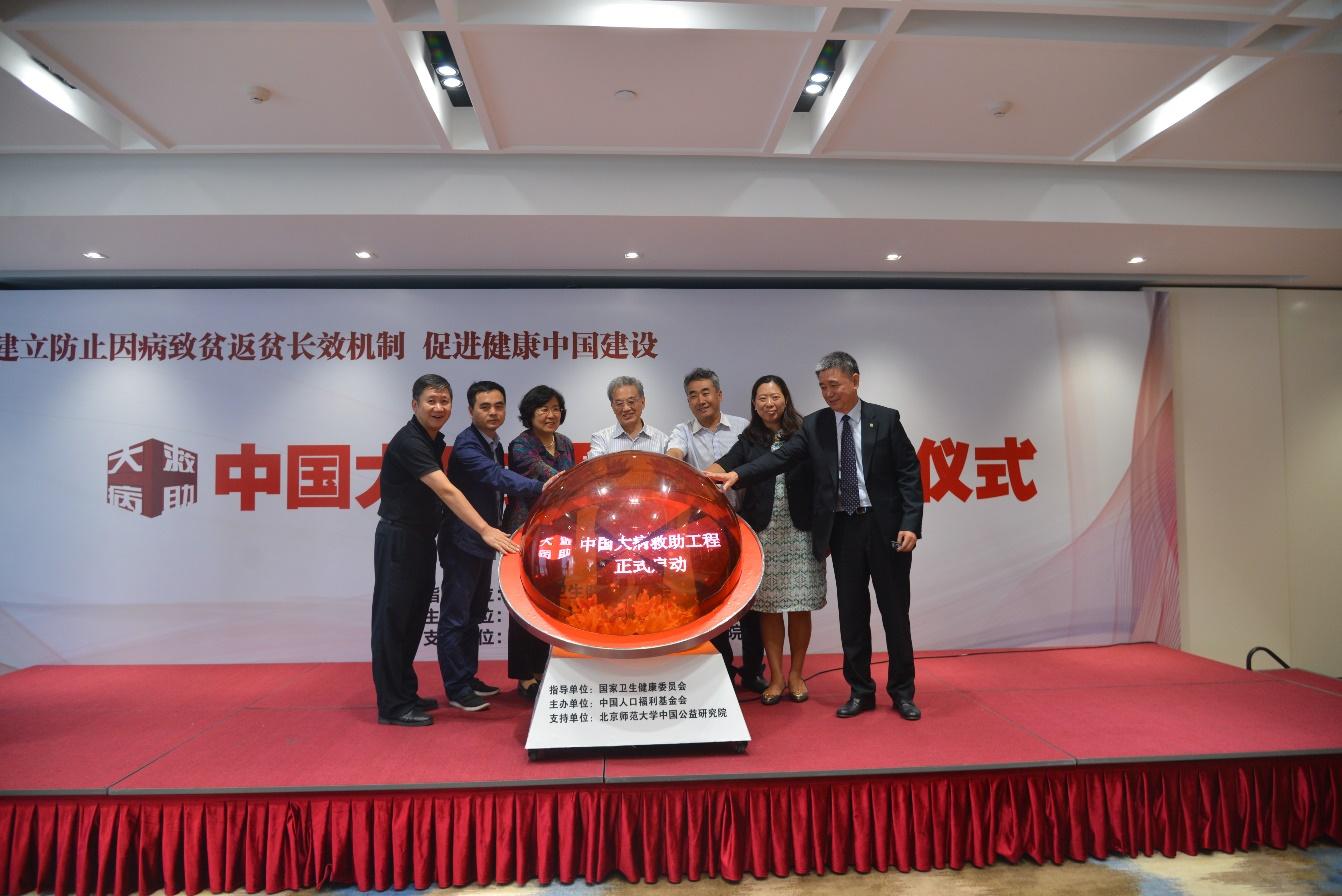 中国大病救助工程在京启动