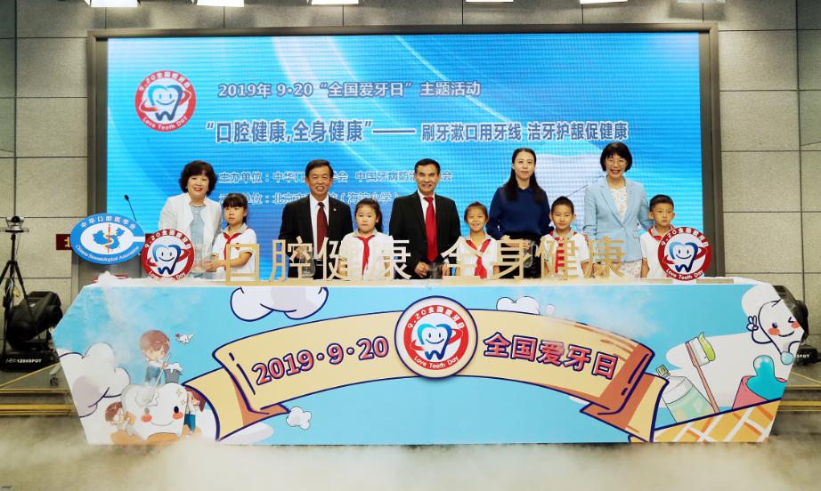 """2019年9.20""""全国爱牙日""""主题活动在京举办"""