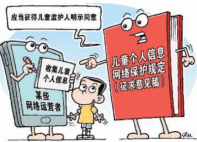 《儿童个人信息网络保护规定》将于10月1日正式实施