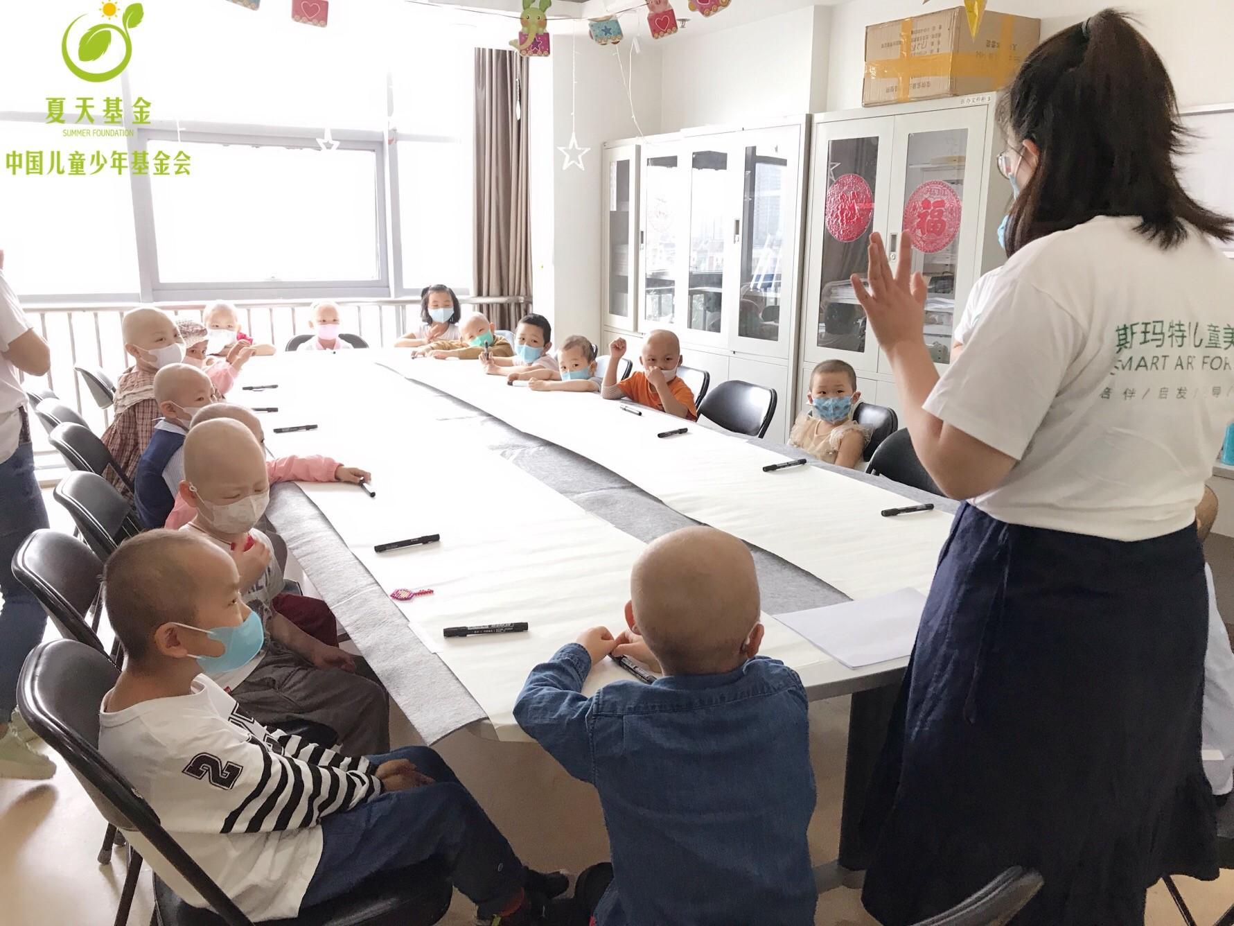 """""""夏天基金""""携手斯玛特教育集团为白血病儿童举办公益小课堂"""