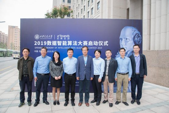 """""""2019数据智能算法大赛""""启动仪式在中国西部科技创新港正式举行"""