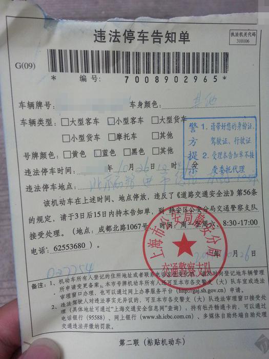 10月10日起,上海对逾期15日未缴纳罚款的司机加处罚款