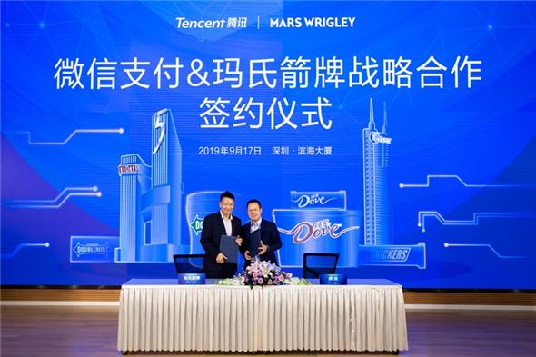 微信支付与玛氏箭牌正式签署战略协议