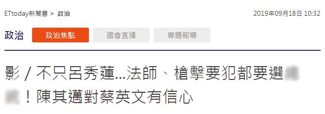"""不止吕秀莲,蔡英文连任的潜在竞争对手还有""""枪击要犯"""""""
