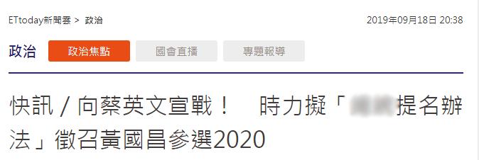 """""""时代力量""""称优先考虑征召黄国昌选2020,台媒:向蔡英文宣战"""