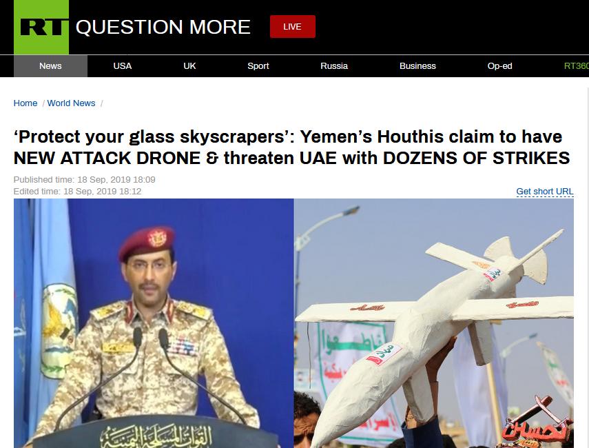 宣称袭击沙特石油设施后,也门胡塞武装又威胁阿联酋:保护好你们的玻璃摩天大楼