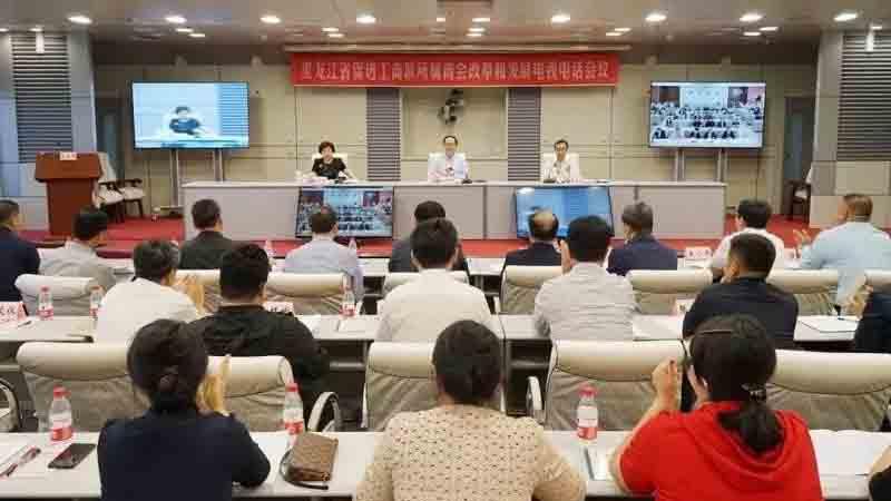 黑龙江省工商联优化营商环境