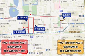 国庆庆祝活动第3次全流程演练道路交通管制