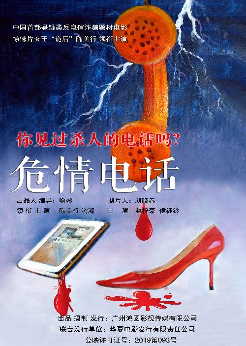 反通信诈骗主题电影《危情电话》9月20日公映