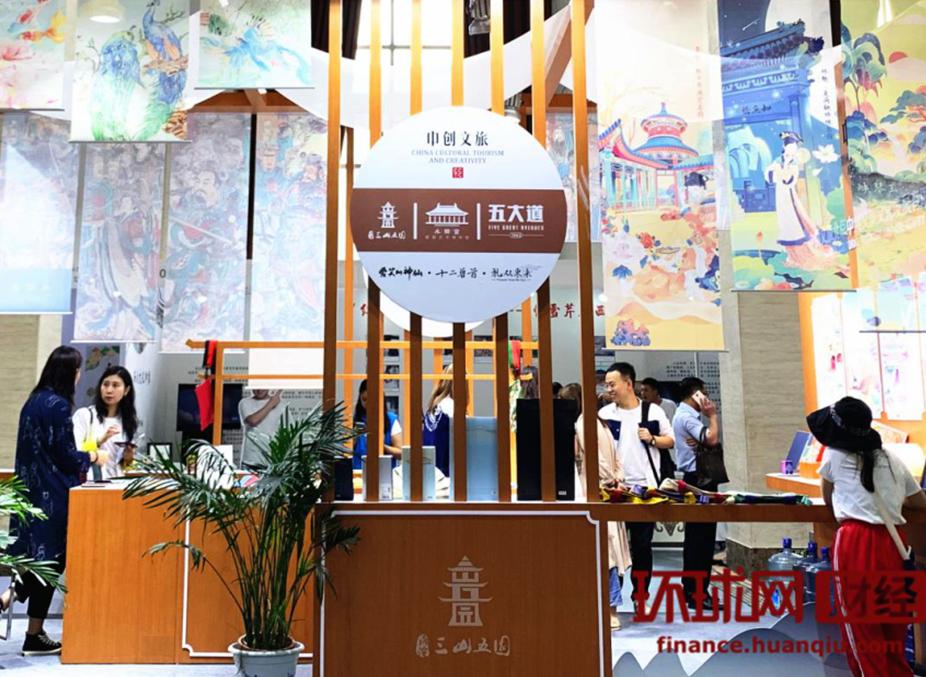 """中创文旅将颐和园文化主题""""搬""""进了2019中国IP展"""
