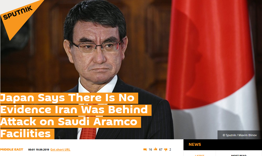 """美国坚称沙特石油设施遭伊朗袭击,日本""""泼冷水"""":没情报说是这样"""