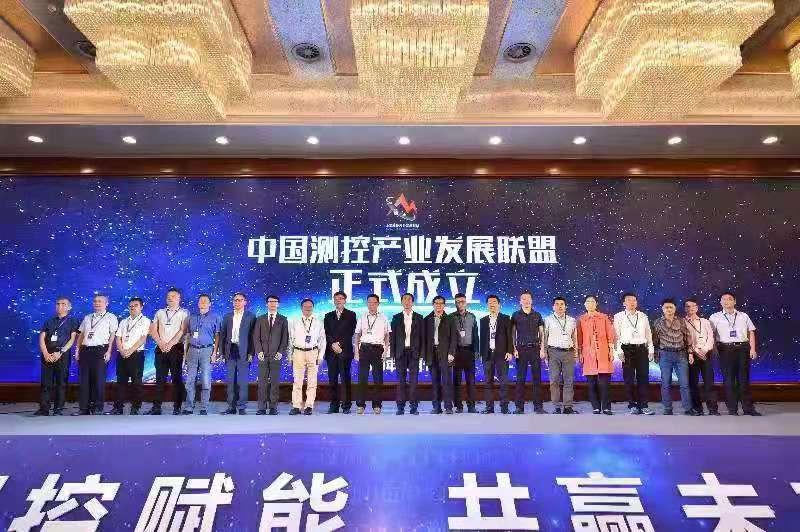 2019中国测控产业发展高层论坛在成都举办
