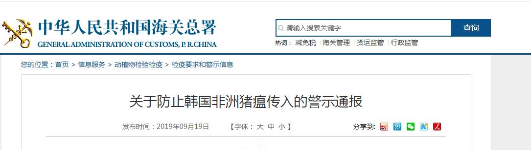 海关总署发布关于防止韩国非洲猪瘟传入的警示通报