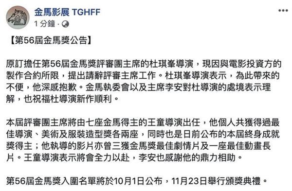 杜琪峰请辞金马奖评审团主席,王童接任