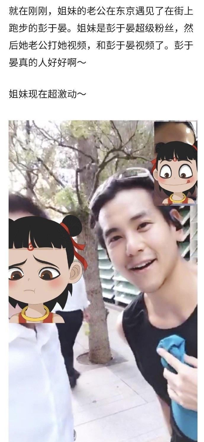 彭于晏跑步被偶遇亲切十足 现场与粉丝视频通话超宠粉