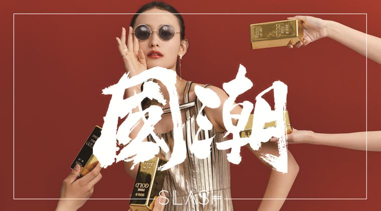 SLASH珠宝设计获得北京设计博览会最佳设计创新奖