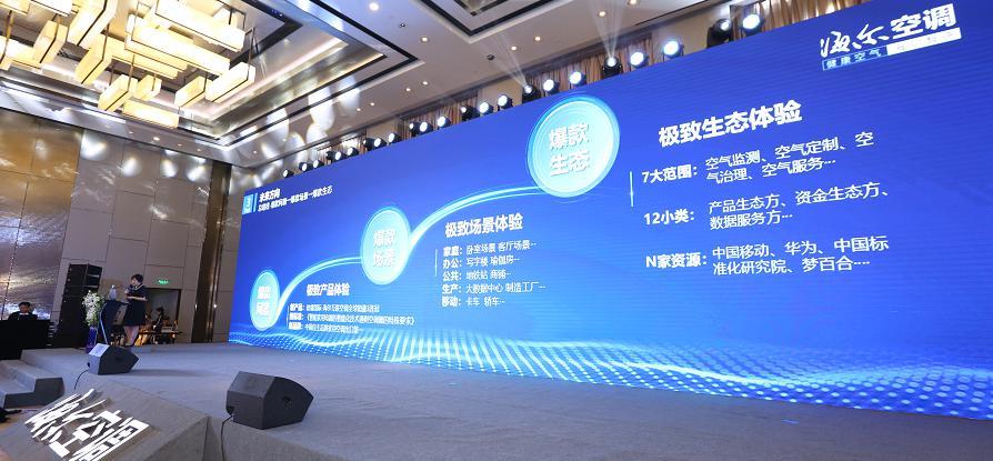 全球首个5G共享空气标准在上海发布