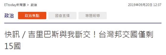 """快讯!台媒:基里巴斯与台当局""""断交"""""""