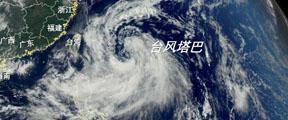 """17号台风""""塔巴""""生成"""