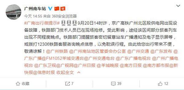 京广高铁广州北区段供电网故障,广州南站部分高铁列车延误