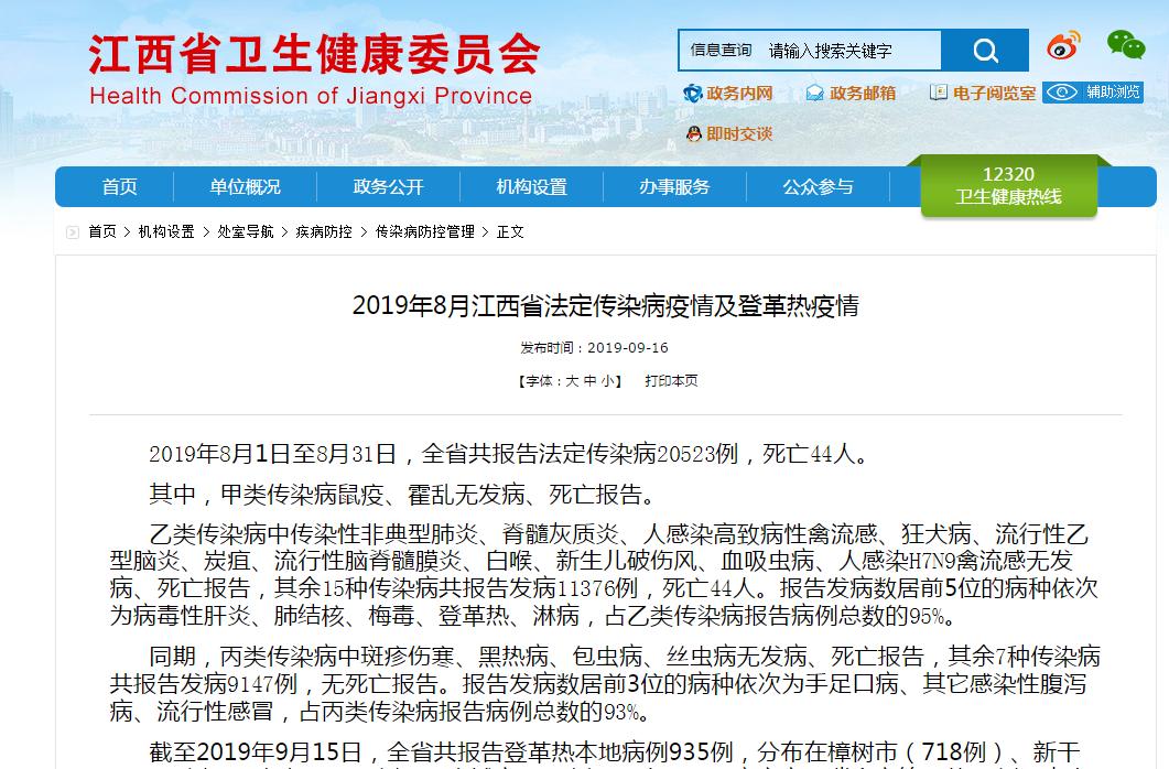 江西发布最新传染病疫情及登革热疫情