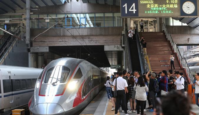 """抢""""鲜""""体验京雄城际 北京西站至大兴机场仅需28分钟"""