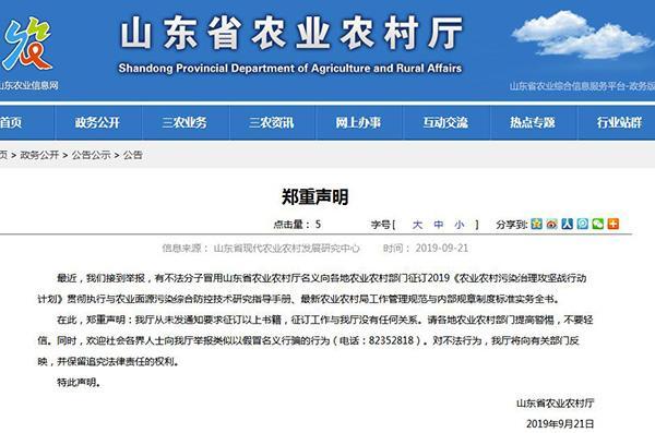 山东省农业厅声明:被不法分子冒用名义征订书籍,请不要轻信