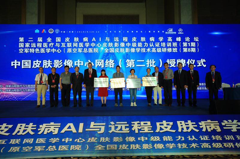 中国皮肤影像能力提升工程启动