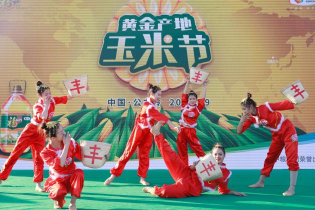 喜迎丰收节 首届福临门黄金产地玉米节在吉林开幕