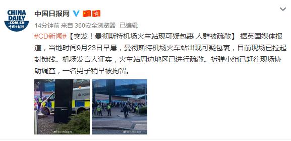 突发!曼彻斯特机场火车站现可疑包裹 人群被疏散