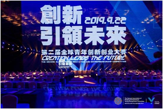 第二届全球青年创新创业大赛成功举办