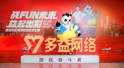 立鸿鹄志 做奋斗者 多益网络2020年校招从华南理工大学启航