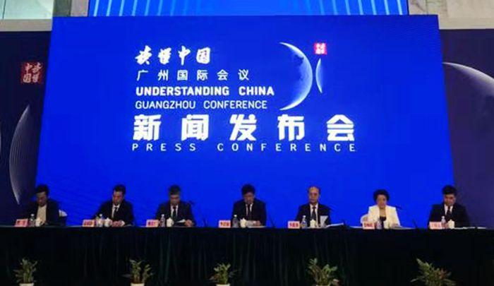 """""""读懂中国""""广州国际会议将于10月在广州举行"""