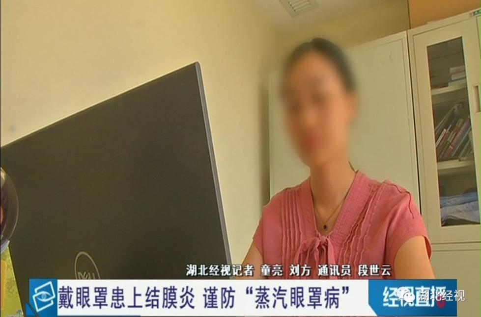 武汉一女子使用蒸汽眼罩患上结膜炎,专家:网红产品要慎用