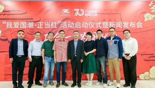 """中国连锁经营协会联合以好邻居为代表的40家便利店企业开启""""国潮""""活动"""
